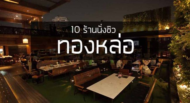 10 restaurants Chew Thonglor
