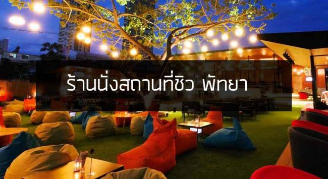 The Living Bistro & Bar Pattaya